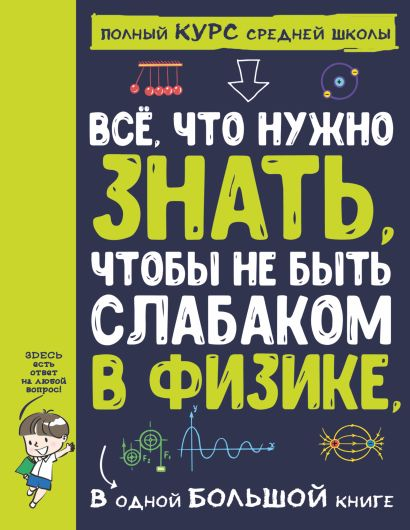 Все что нужно знать, чтобы не быть слабаком в физике в одной большой книге - фото 1
