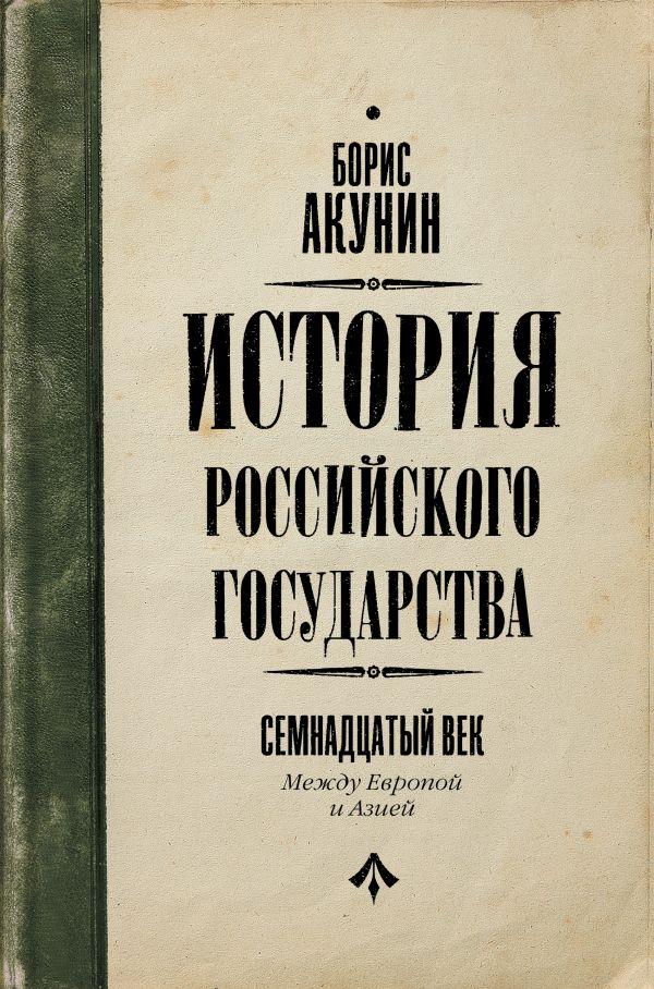 Акунин Борис История Российского Государства. Между Европой и Азией. Семнадцатый век