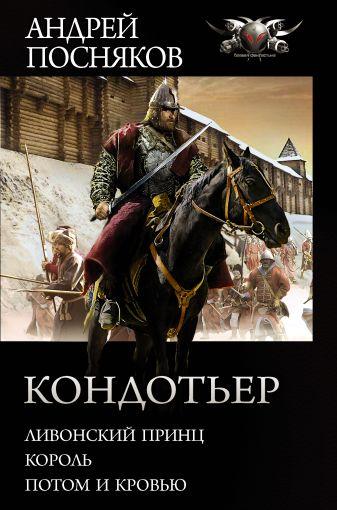 Андрей Посняков - Кондотьер обложка книги