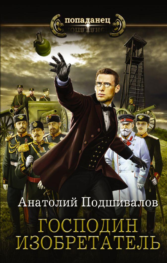 Анатолий Подшивалов - Господин изобретатель обложка книги