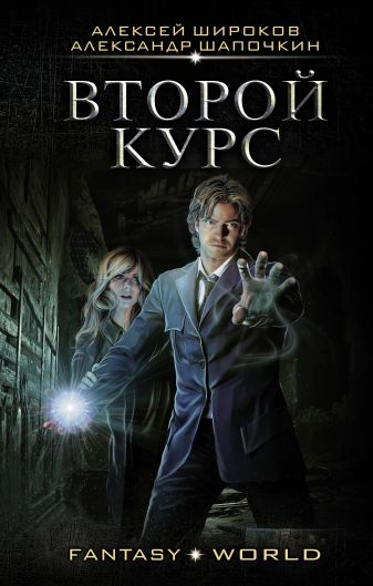 Алексей Широков, Александр Шапочкин - Второй курс обложка книги