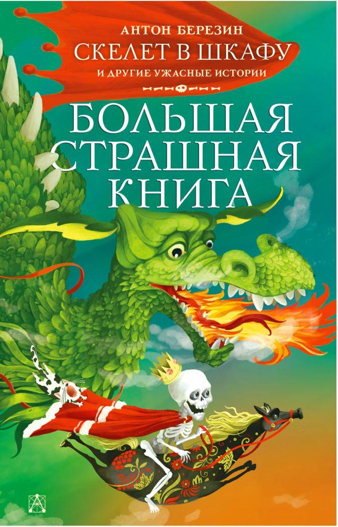 Березин А. - Скелет в шкафу и другие ужасные истории обложка книги