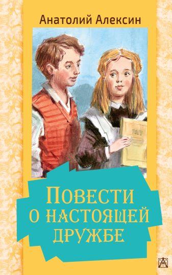 Алексин А.Г. - Повести о настоящей дружбе обложка книги