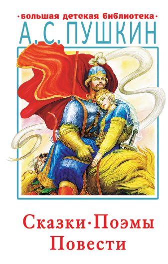 Пушкин А.С. - Сказки, поэмы, повести обложка книги