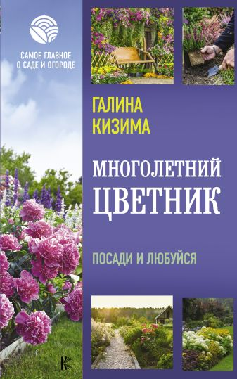 Кизима Г.А. - Многолетний цветник. Посади и любуйся обложка книги
