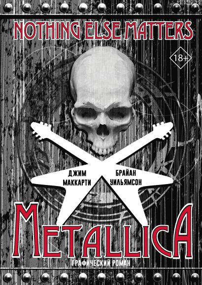 Metallica: Nothing else matters. Графический роман - фото 1