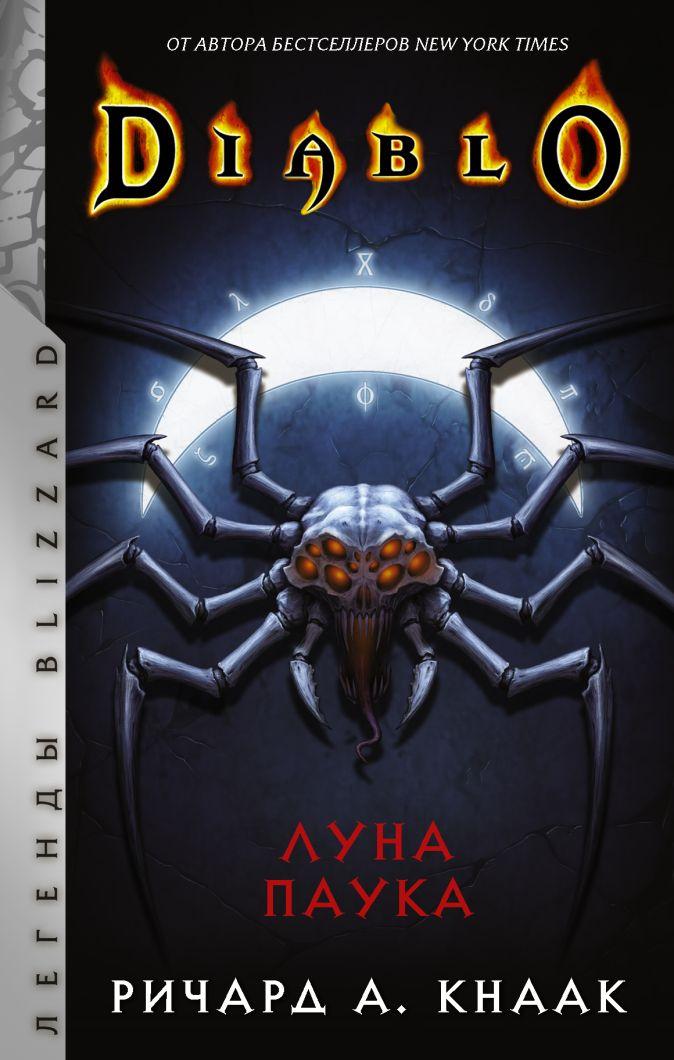Ричард А. Кнаак - Diablo: Луна Паука обложка книги