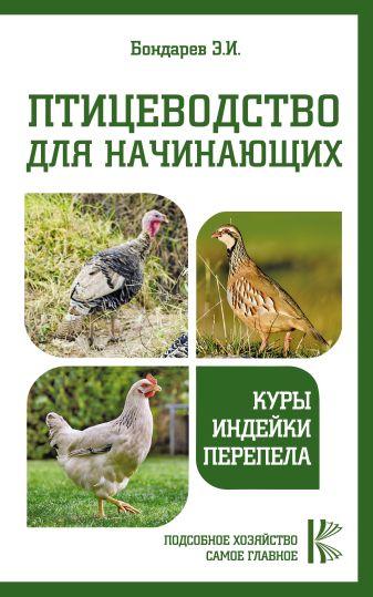 Бондарев Э.И. - Птицеводство для начинающих. Куры, индейки, перепела обложка книги
