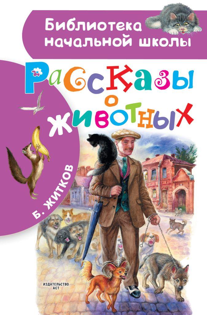 Житков Б. - Рассказы о животных обложка книги