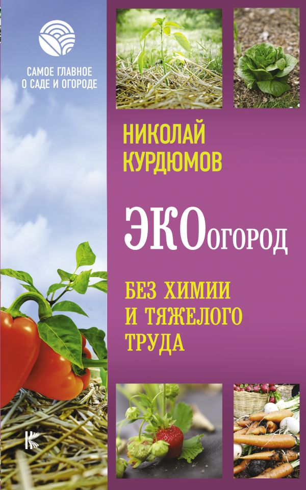Курдюмов Николай Иванович ЭКОогород. Без химии и тяжелого труда