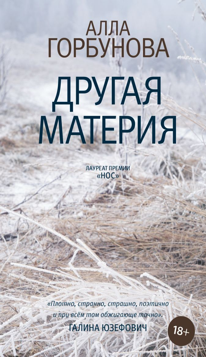 Алла Горбунова - Другая материя обложка книги