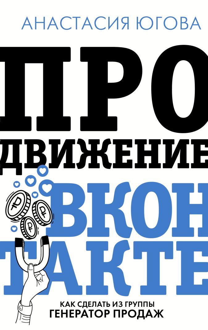 Югова А.А. - Продвижение ВКонтакте обложка книги