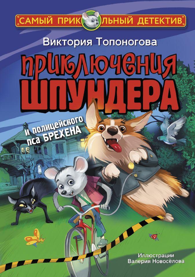 Виктория Топоногова - Приключения Шпундера и полицейского пса Брехена обложка книги