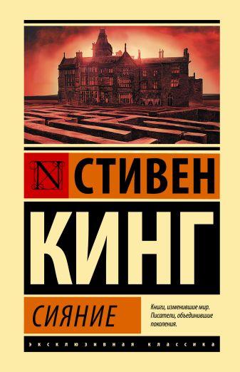 Стивен Кинг - Сияние обложка книги