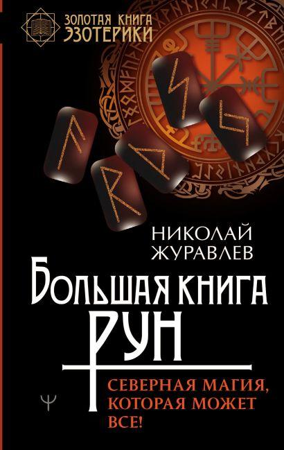 Большая книга рун. Северная магия, которая может все! - фото 1