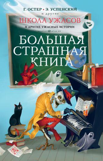 Остер Г.Б., Успенский Э.Н. и др. - Школа ужасов и другие ужасные истории обложка книги