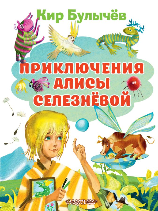 Булычев К. - Приключения Алисы Селезневой обложка книги