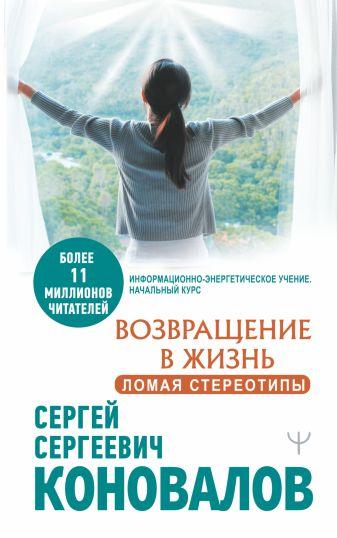 Сергей Сергеевич Коновалов - Возвращение в жизнь. Ломая стереотипы обложка книги