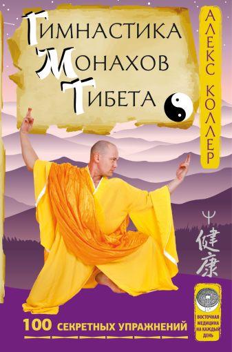 Алекс Коллер - Гимнастика монахов Тибета. 100 секретных упражнений обложка книги