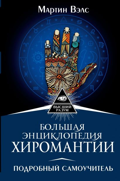 Большая энциклопедия хиромантии. Подробный самоучитель - фото 1