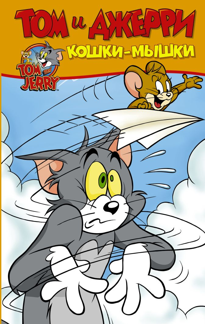 Оскар Мартин - Том и Джерри. Кошки-мышки обложка книги
