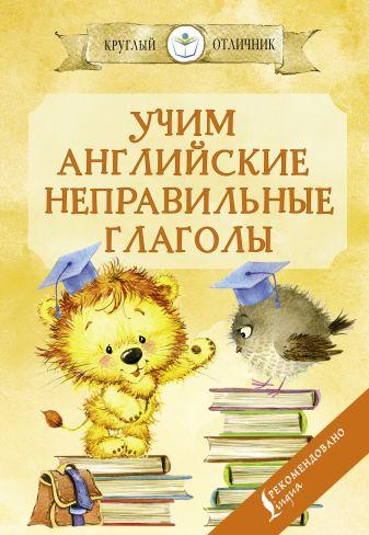 С. А. Матвеев - Учим английские неправильные глаголы обложка книги