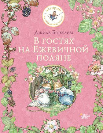 Джилл Барклем - В гостях на Ежевичной поляне обложка книги