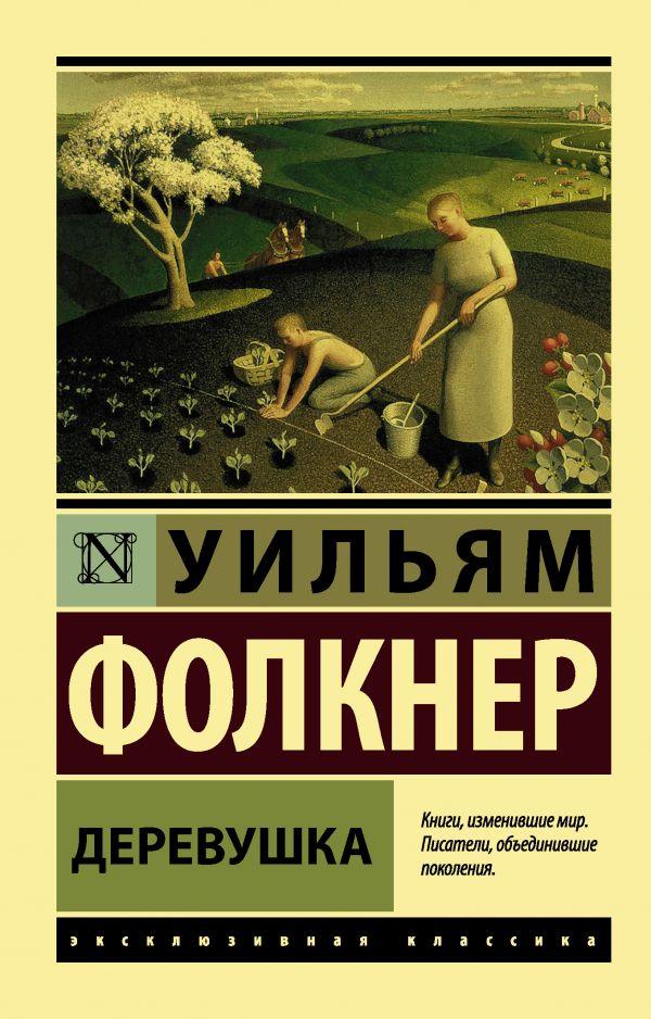 Фолкнер Уильям Деревушка