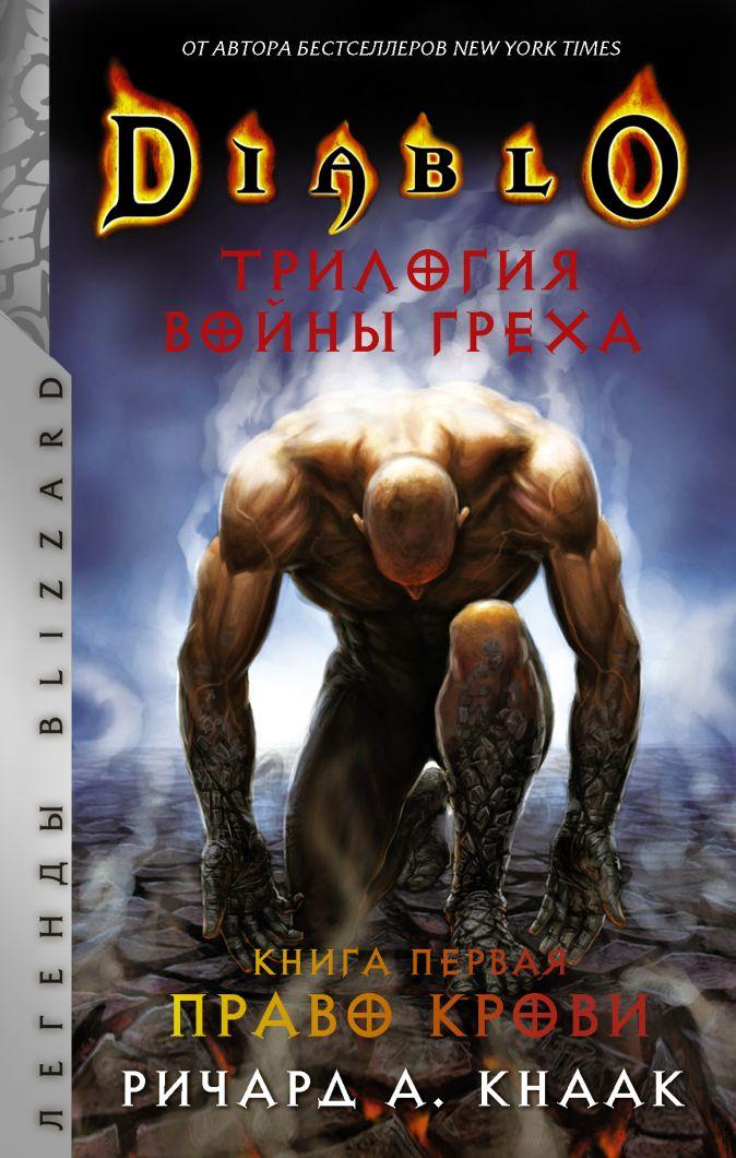 Ричард А. Кнаак - Diablo. Трилогия Войны Греха. Книга первая: Право крови обложка книги