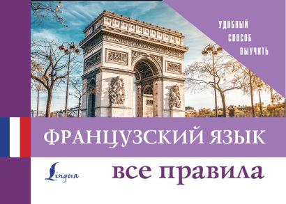 Французский язык. Все правила - фото 1