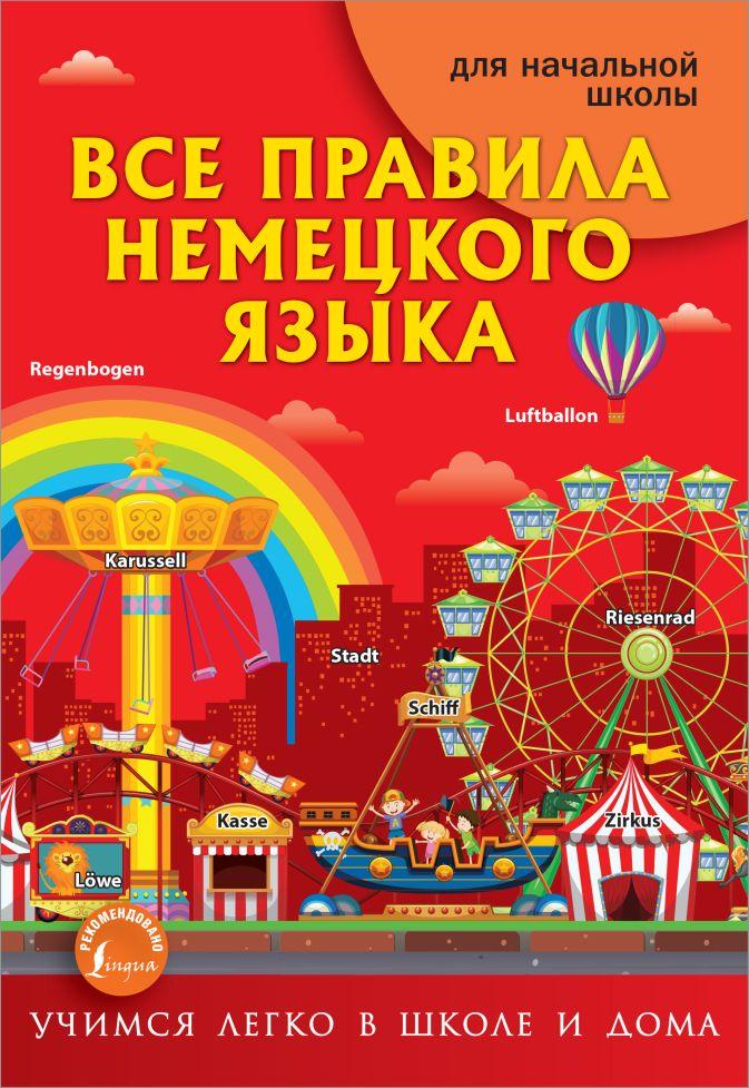 С. А. Матвеев - Все правила немецкого языка обложка книги