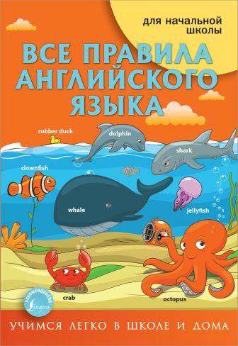 С. А. Матвеев - Все правила английского языка обложка книги