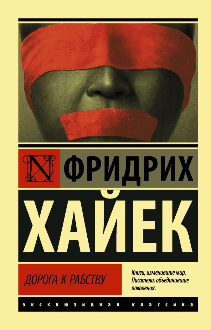 Хайек Фридрих - Дорога к рабству обложка книги