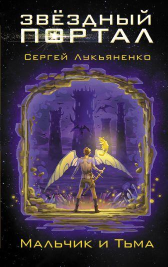 Сергей Лукьяненко - Мальчик и Тьма обложка книги