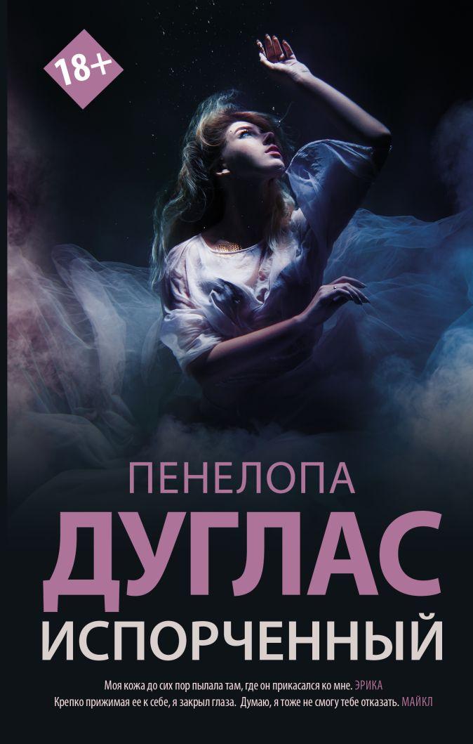 Пенелопа Дуглас - Испорченный обложка книги