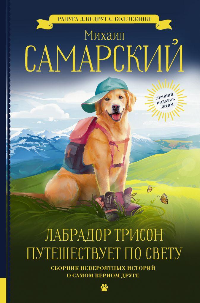 Михаил Самарский - Лабрадор Трисон путешествует по свету обложка книги