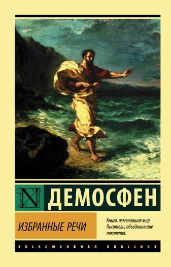 Демосфен - Избранные речи обложка книги
