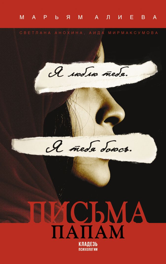 Марьям Алиева, Светлана Анохина, Аида Мирмаксумова - Письма папам обложка книги