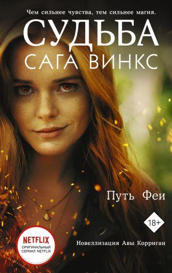 Ава Корриган - Судьба: сага Винкс. Путь феи обложка книги