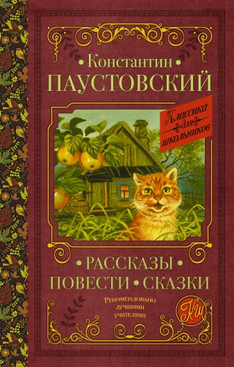 К. Г. Паустовский - Рассказы, повести, сказки обложка книги