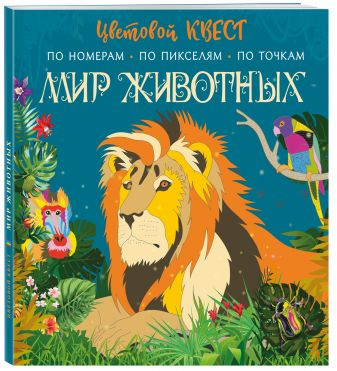 Макарова Д.Г., Мирошникова Е.А. - Мир животных обложка книги