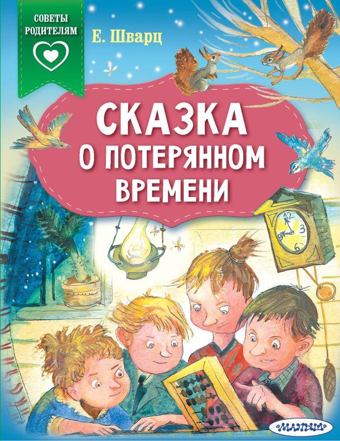 Шварц Е. - Сказка о потерянном времени обложка книги