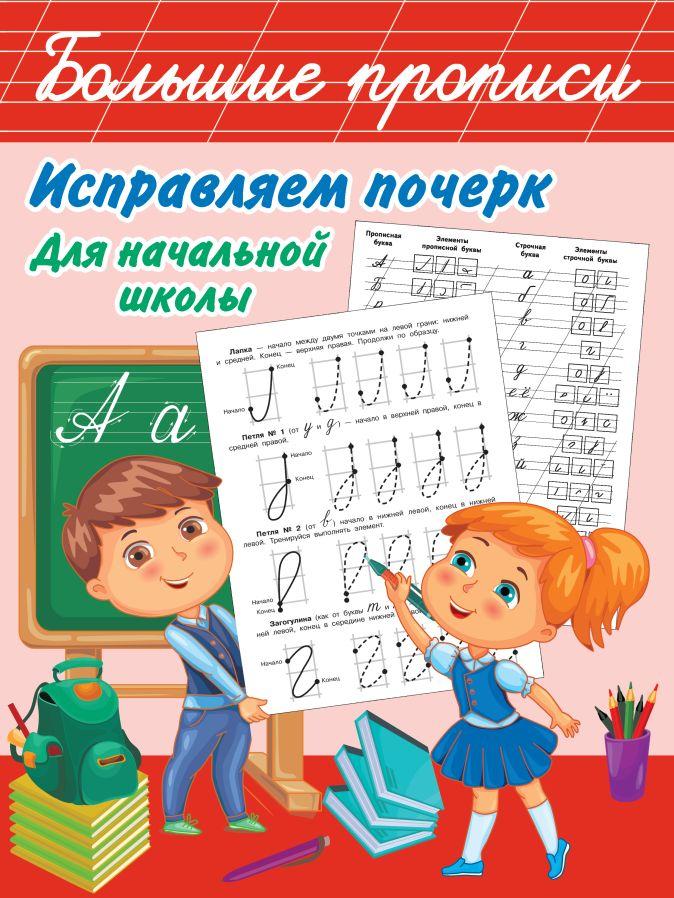 Собе-Панек М.В. - Исправляем почерк. Для начальной школы обложка книги