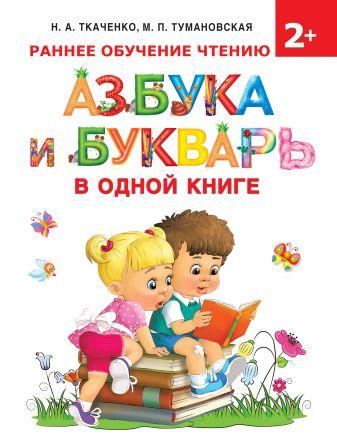 Ткаченко Н.А., Тумановская М.П. - Азбука и букварь в одной книге обложка книги