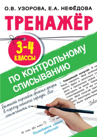 Узорова О.В., Нефедова Е.А. - Тренажер по контрольному списыванию 3-4 класс обложка книги