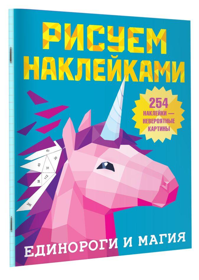 Дмитриева В.Г. - Единороги и магия обложка книги