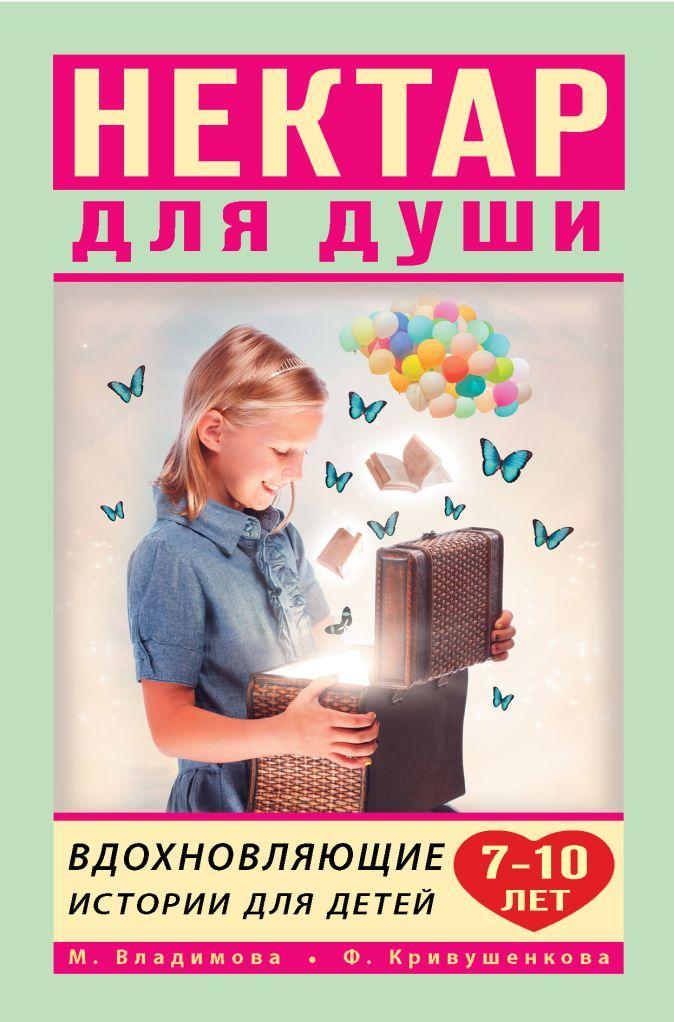 Владимова М. Г., Кривушенкова Ф. С. - Вдохновляющие истории для детей 7-10 лет обложка книги