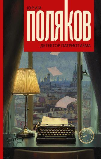 Юрий Поляков - Детектор патриотизма обложка книги