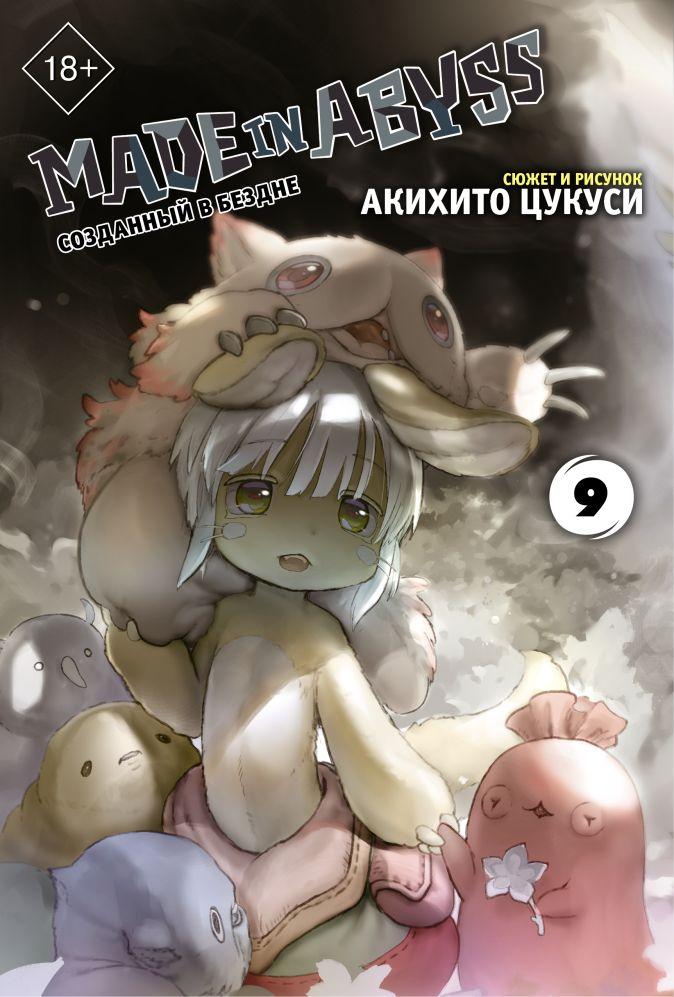 Акихито Цукуси - Made in Abyss. Созданный в бездне. Том 9 обложка книги