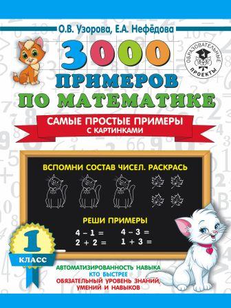 О. В. Узорова, Е. А. Нефедова - 3000 примеров по математике. Самые простые примеры с картинками. 1 класс обложка книги